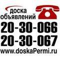 Подать объявление в газеты Перми - Ва-Банк, ПроГород, Пятница.