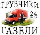 Грузчики, Грузоперевозки, Газели, Пермь 79082654594