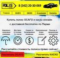 Каско страхование в Перми - калькулятор онлайн.